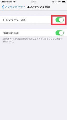 iPhoneでLEDフラッシュ通知を設定する方法