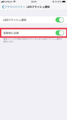 iPhoneでLEDフラッシュ通知を消音時に点滅させる
