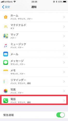 iPhoneのLEDフラッシュ通知をオンにする方法
