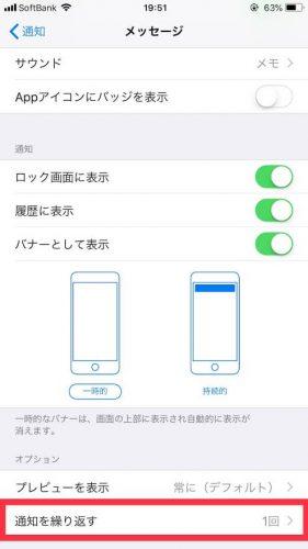 iPhoneの通知を繰り返す設定