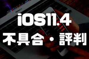 iOS11.4の不具合・評判