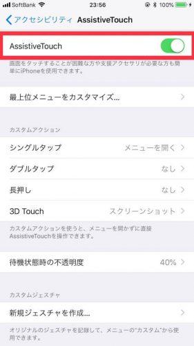 iPhoneでAssistiveTouchを設定する方法