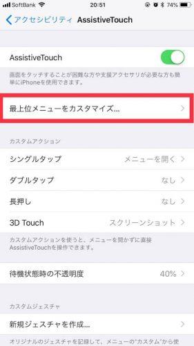 iPhoneでAssistiveTouchの最上位メニューをカスタマイズ