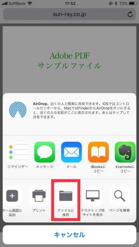 pdf iphone 保存 写真