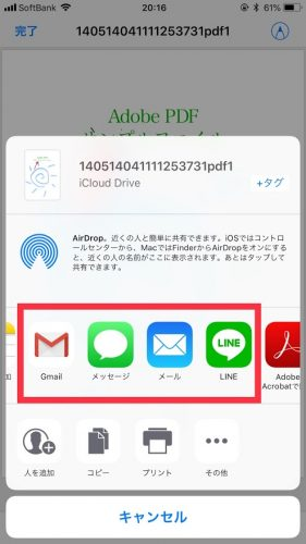 iphone pdf 印刷 セブン