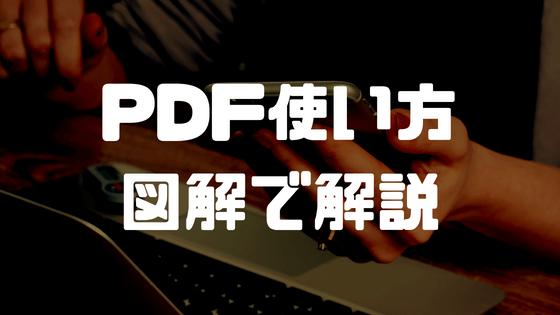 iPhoneでPDFファイルを保存・作成・編集・印刷・転送する方法