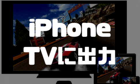iPhoneの画面をテレビに出力する方法