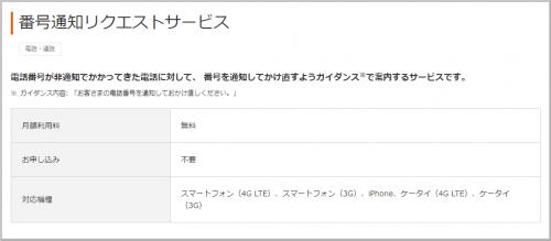 非 拒否 着信 iphone 通知