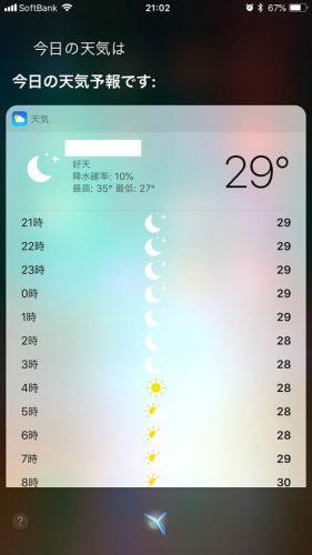 明日 の 天気 を 教え て