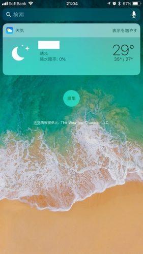 iPhoneのウィジェットに天気アプリを追加する方法