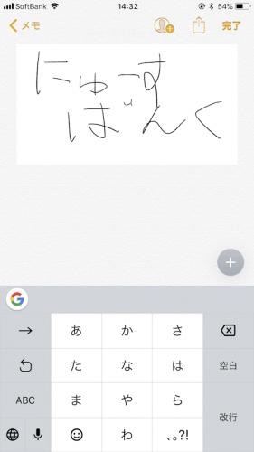 Gboardの手書きメモ機能