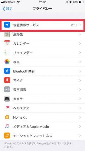 iPhoneのカメラアプリで位置情報を許可しない方法