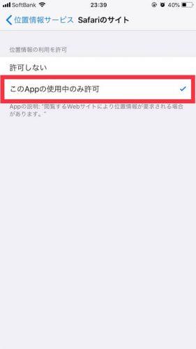 iPhoneのSafariで位置情報の取得を許可する方法