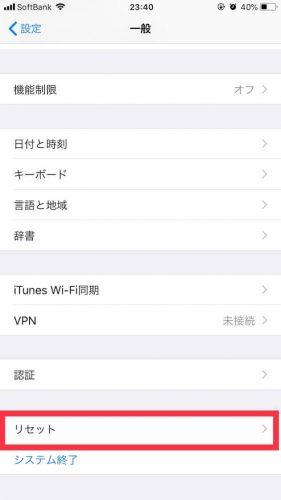 iPhoneのSafariで現在地がおかしいときリセットする方法