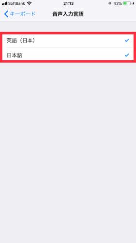 iPhoneのキーボードからマイクボタンを消す方法