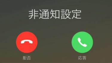 iPhoneで非通知拒否の設定方法!SoftBank・au・Docomoの着信拒否のやり方を解説!