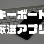iPhoneのキーボードアプリおすすめ