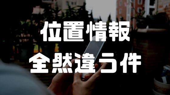 iPhoneのSafariで位置情報がおかしい?位置情報が違うSafariで現在地を最新に更新する方法