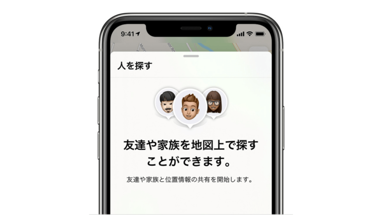 iPhoneの友達を探すの使い方