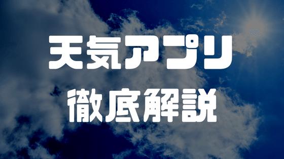 iPhoneの天気予報アプリ