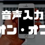 iPhoneの音声入力をキーボードから削除する
