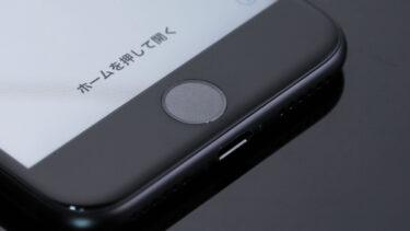 故障して反応しないiPhone5/6/7/8のホームボタンの修理方法・費用まとめ。Appleでの修理。非正規のお店での修理・自分で直す方法まで解説!