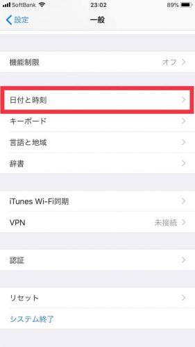 iPhoneの位置情報の精度を高める方法