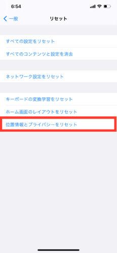 Safariの位置情報をリセットして現在地を更新