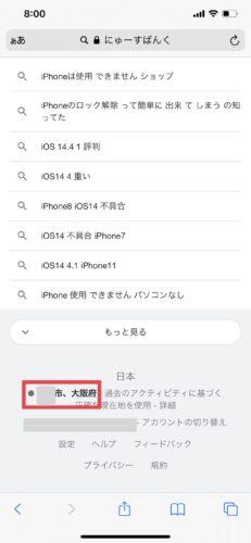 iPhoneのSafariで位置情報がおかしい