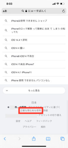 iPhoneのSafariで正確な現在地を使用する