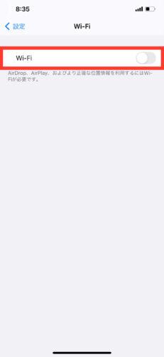 Safariの位置情報がおかしいときはWi-Fiをオフにする
