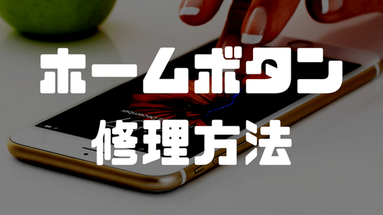 iPhoneのホームボタンを修理する方法