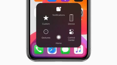 iPhoneのAssistiveTouchはホームボタンの代わりに使える!ボタンの透明度を下げたりメニューをカスタマイズする設定も解説!