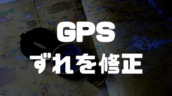 iPhoneの位置情報(GPS)がおかしい!現在地がずれる場合の対処法とGPSの精度を高める方法