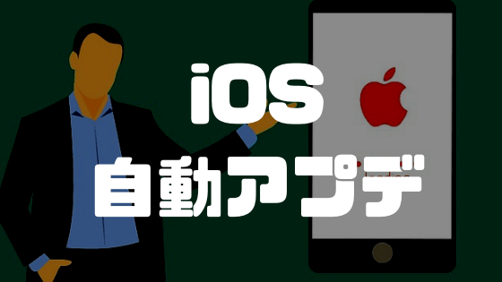 iPhoneのiOS自動アップデート機能をオフにする方法。不具合も多いから自動アップデートは危険!