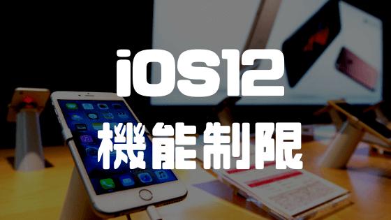 iOS12で消えた機能制限はどこから設定できる?スクリーンタイムで変更可能!