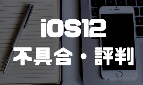 iOS12の不具合・評判