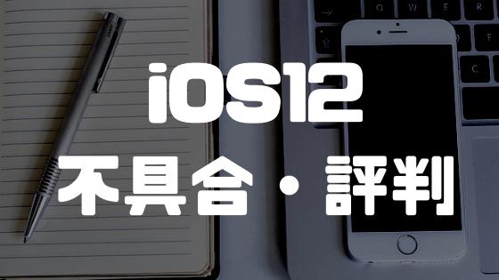 iOS12の不具合・評判は?人柱になって不具合を検証してみた!アップデートして大丈夫なの?