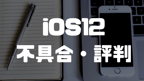 465155da9b iOS12の不具合・評判は?人柱になって不具合を検証してみた ...