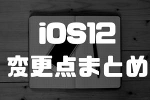 iOS12の変更点・新機能