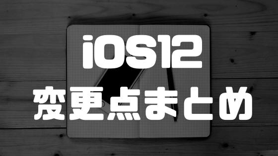 iOS12に追加された新機能や変更点を解説!動作スピードが大幅アップする神アップデート!