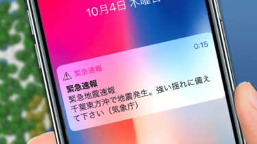 iPhoneで地震や大雨の「緊急速報」が自分だけ鳴らない?設定と警報の条件を解説!鳴ったり鳴らなかったりはなぜ起きるのか?