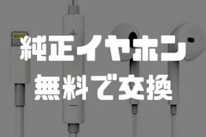 iPhoneの付属イヤホンを無料で交換する方法