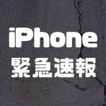 iPhoneの緊急速報の設定方法