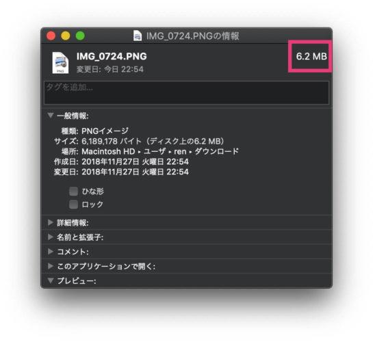 Iphoneのスクリーンショットをpngからjpgに変更する方法 拡張子を変更