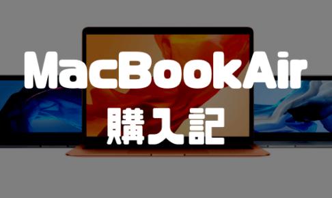 新型MacBook Airと新型iPad Proのどちらがいいか