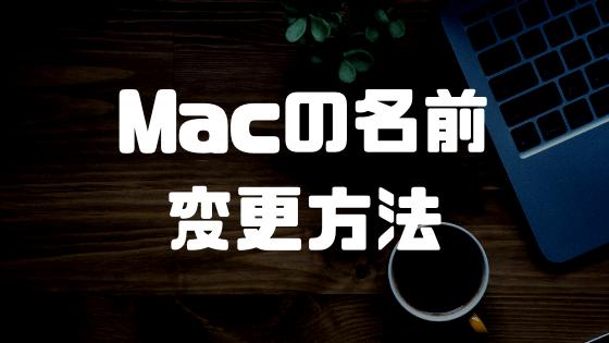 Macの名前・ユーザー名を変更する方法