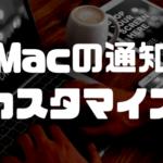 Macの通知をカスタマイズ変更する設定