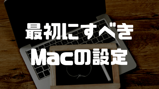 Macを買ったら最初にやること