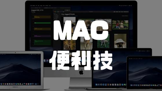 MAC便利技